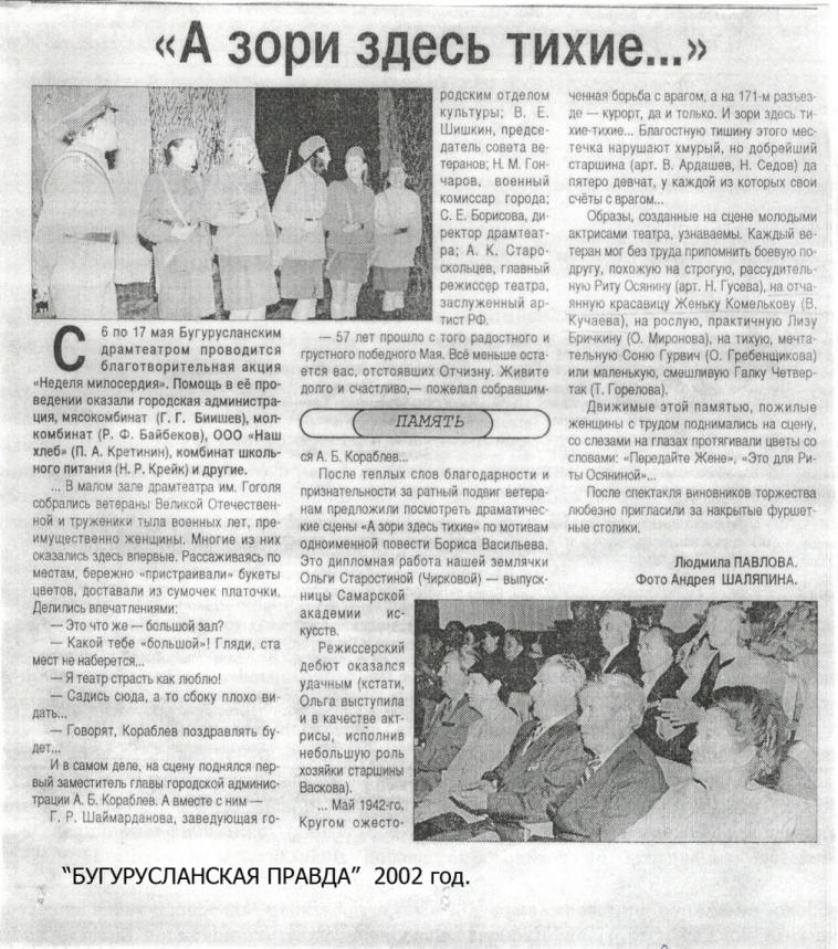 http://bug-teatr.ucoz.ru/voina/a_zori_zdes_tikhie-2002_god.df.jpg