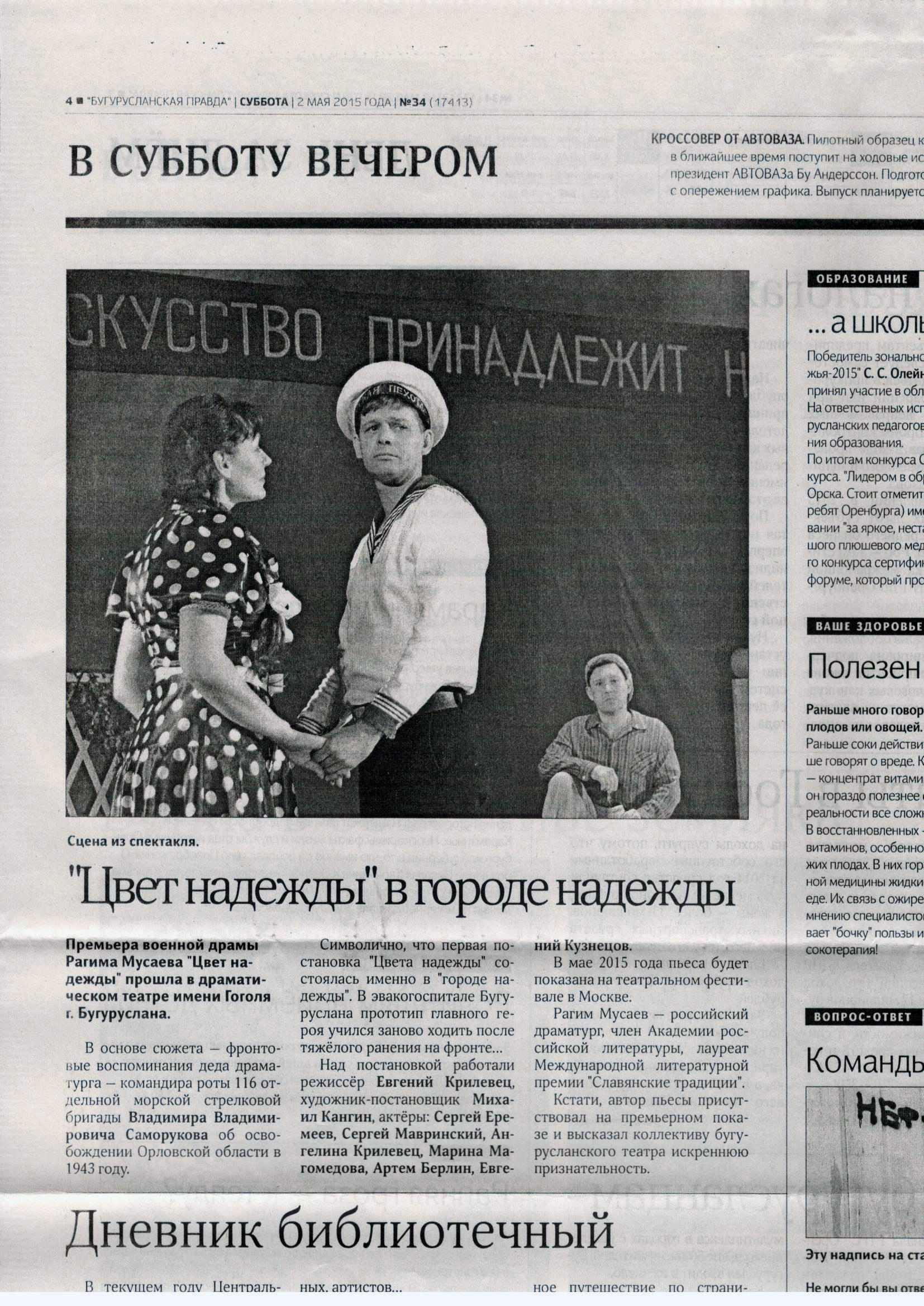 http://bug-teatr.ucoz.ru/voina/skan_cvet.jpg